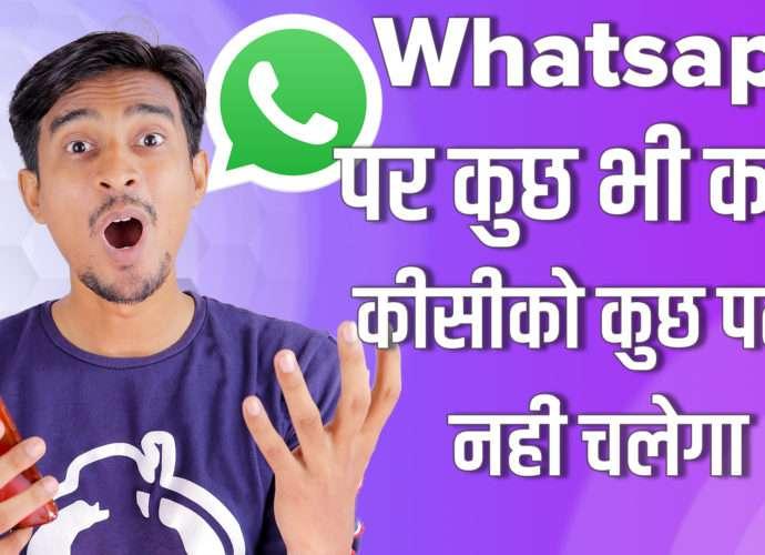 whatsapp offline trick