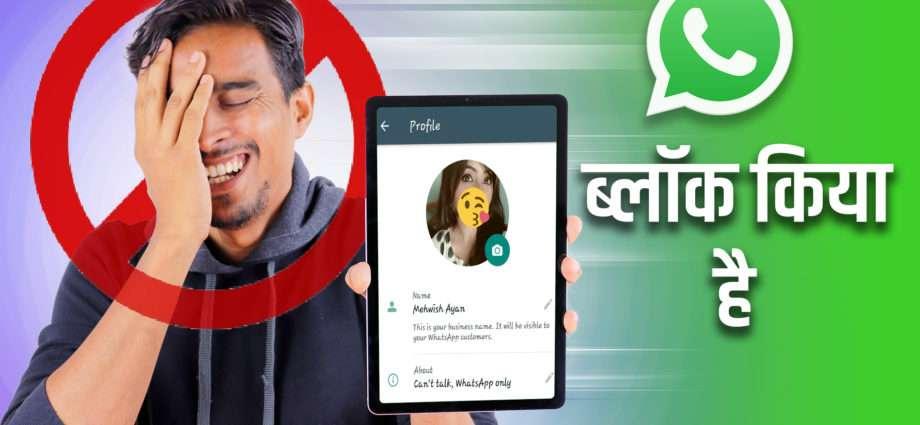 Block WhatsApp का Profile Photo या DP कैसे देखे 2020