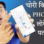 How To Find Lost Phone चोरी हुए मोबाइल को ढूंढें 2021