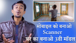 Photogrammetry - 3D Scanning with your smartphone camera