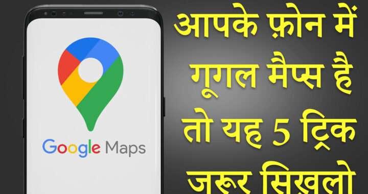 5 Google Maps Tips & Tricks