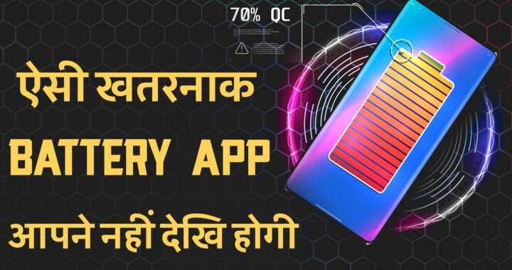 mobile battery app