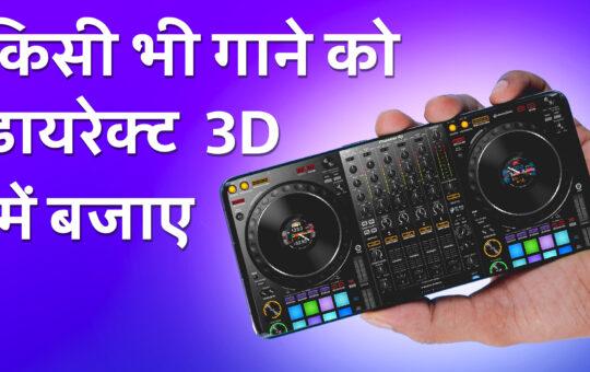 3D Surround Music Player App