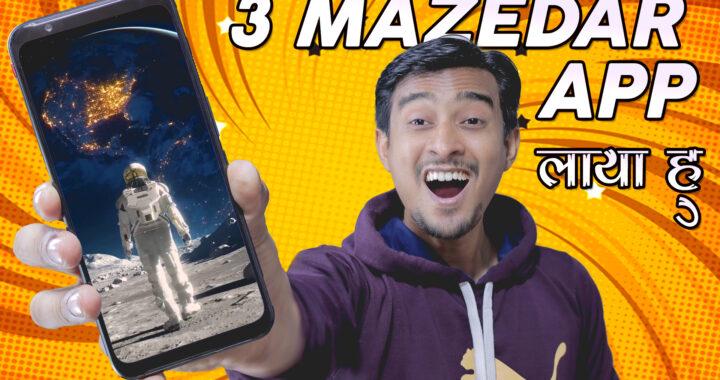 Top 3 Cool Android App 2021 Hindi